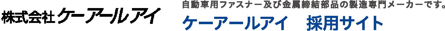 求人サイト|株式会社ケーアールアイ